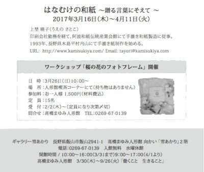 はなむけの和紙info